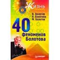 """Болотов """"40 феноменов Болотов"""""""