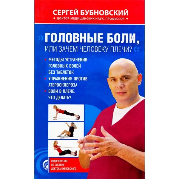 Болит плечо бубновский