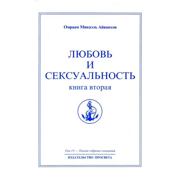 omraam-mikael-ayvanhov-lyubov-i-seksualnost