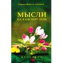 """Айванхов """"Мысли на каждый день 2013"""" (23)"""