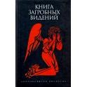 Александр.библиотека Книга загробных видений