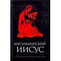 Александр.библиотека Мусульманский Иисус