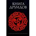 Александрийская библиотека / Книга Друидов