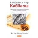 """Халеви """"Введение в мир Каббалы"""""""
