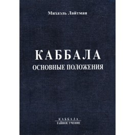 """Лайтман """"Каббала. Основные положения"""""""