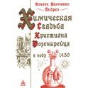"""Андреэ """"Химическая свадьба Христиана"""""""
