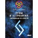 """Синько """"Руны и астрология: символы и связи"""""""