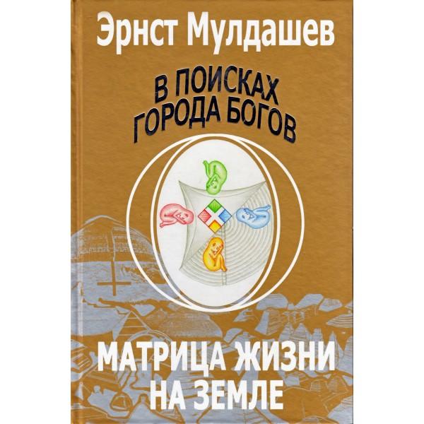 muldashev-v-poiskah-goroda-bogov