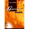 """Browne """"Gyvenimas anapus"""""""