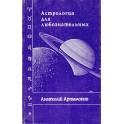 """Артамонов """"Астрология для любознательных"""""""