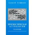 """Агафонов """"Прогностическая астрология. Теория"""""""