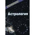Эзотерика Астрология