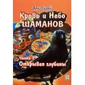 """Али-Гирей """"Кровь и небо шаманов"""" 2"""