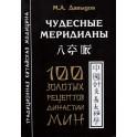 """Давыдов """"Чудесные меридианы. 100 золотых рецептов династии Мин"""""""
