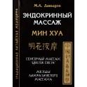 """Давыдов """"Эндокринный массаж. Мин Хуа"""""""