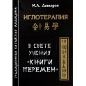 """Давыдов """"Иглотерапия в свете учения """"Книги перемен"""""""