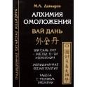 """Давыдов """"Алхимия омоложения"""""""