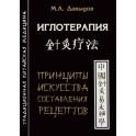 """Давыдов """"Иглотерапия. Принципы искусства составления"""""""