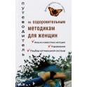 """Александрова """"Путеводитель по оздоровительным методикам для женщин"""""""