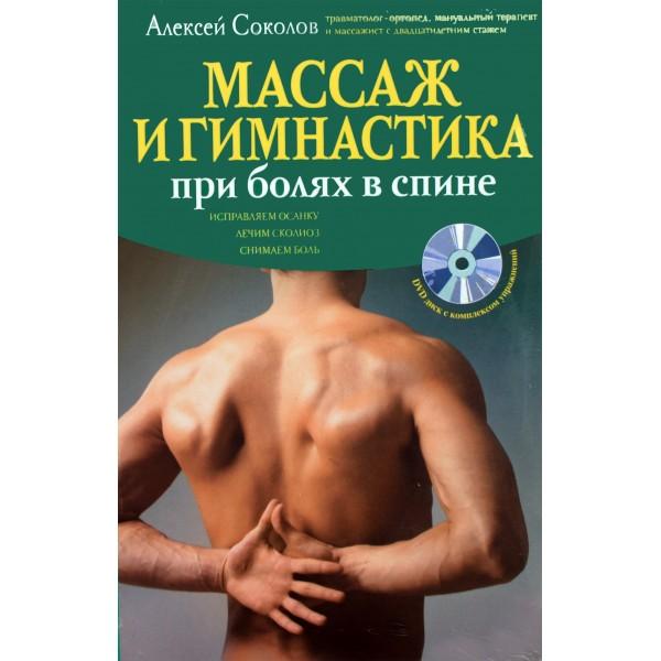 слушать массаж при болях в спине двойной гипсокартонной