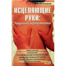 Мануальная терапия своими руками