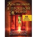 """Вирче """"Магические послания фей"""" (кн+Карты)"""