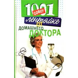 "Сбитнева ""1001 совет лентяйке от домашнего доктора"""