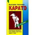 """Иванов-Катанский """"Высшая техника каратэ"""""""