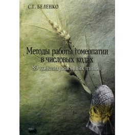 """Беленко """"Методы работы гомеопатии в числовых кодах. 89 конституционных типов"""""""