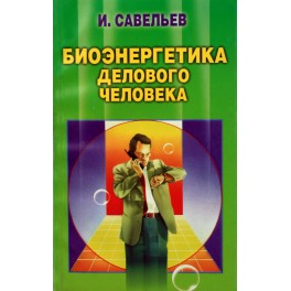 """Савельев """"Биоэнергетика делового человека"""""""