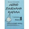 """Александрова """"Легко ранимая карма"""" 1 Оккультный обряд"""