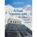 """Аргуэльес """"Алтай и древние майя"""""""