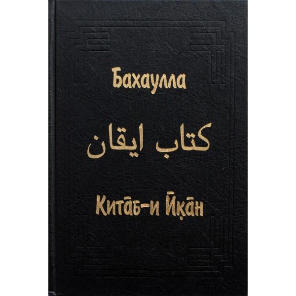 Скачать книгу религия ибрахима